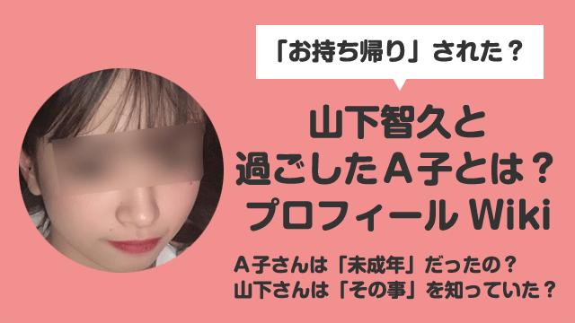 山下智久(山ピー/山p)女子高生モデルのマリア愛子をお持ち帰り?