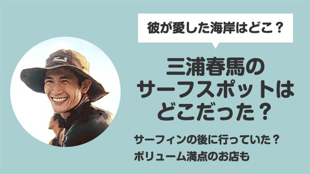 三浦春馬のお気に入りサーフィンの場所は茨城県鉾田市のどこの海岸?