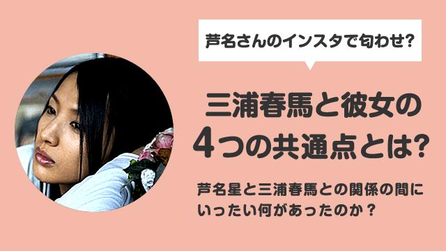 芦名星・三浦春馬と関係する「4つの共通点」で他殺か?インスタで匂わせている?