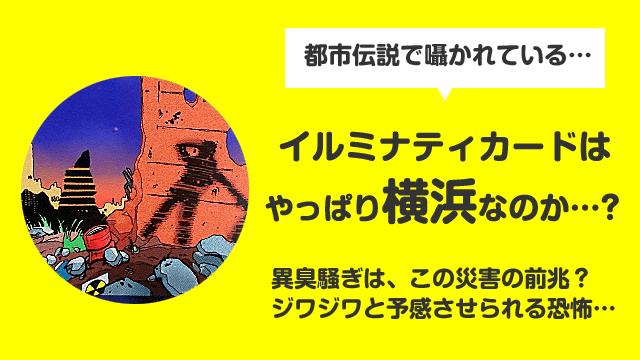 """【予言?】横浜の異臭騒ぎはイルミナティカードで""""大災害""""の前兆か?"""