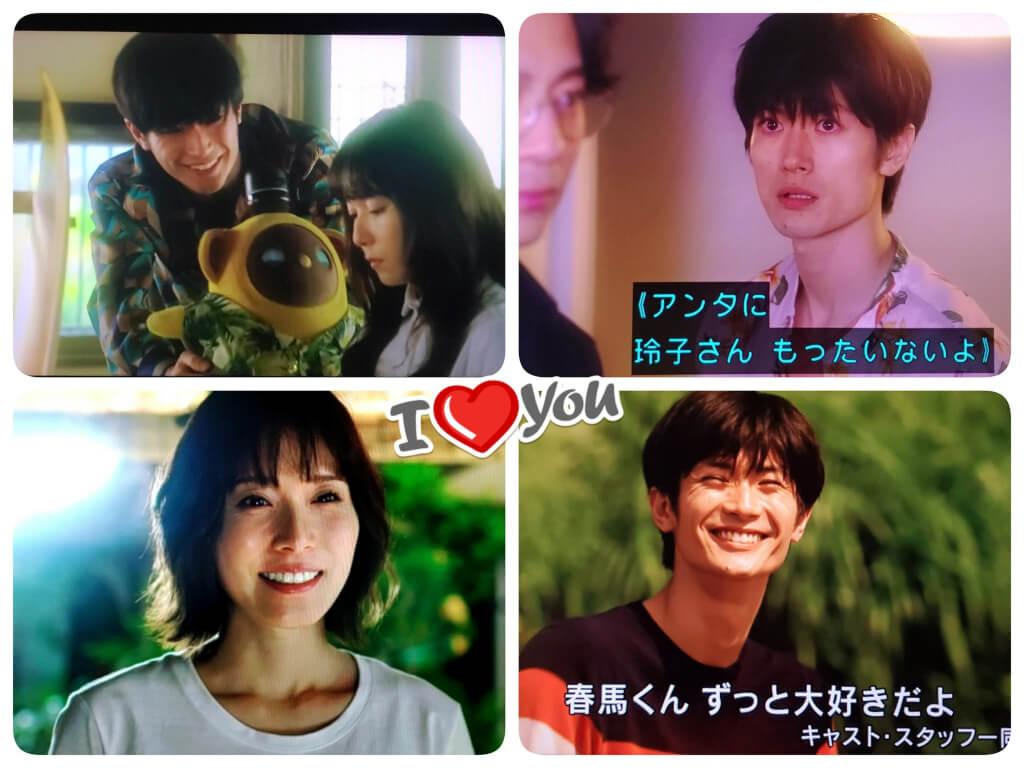 TBS火曜ドラマ『おカネの切れ目が恋のはじまり』の画像