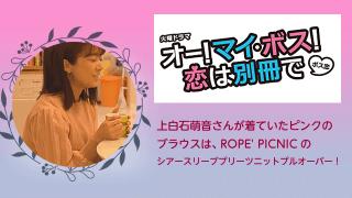 【ボス恋】上白石萌音/衣装のブラウスはROPE' PICNIC(ロペピクニック)シアースリーブプリーツニットプルオーバー