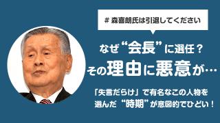 森喜朗はなんでオリンピック委員会長に選出された?理由の闇が深い…