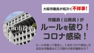 大阪市職員が宴会(会食や送別会)コロナ感染!お店は?