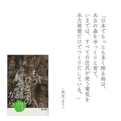 *#もう一つの屋久島から 〜世界遺産の森が伝えたいこと〜