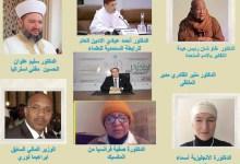 صورة الملتقى العالمي للتصوف.. الجلسة الأولى تناقش أصول ومنطلقات تدبير الأزمات في الإسلام