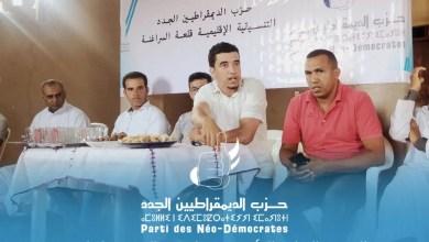 صورة تأسيس الفرع المحلي لحزب الديمقراطيين الجدد بجماعة سيدي الحطاب إقليم قلعة السراغنة