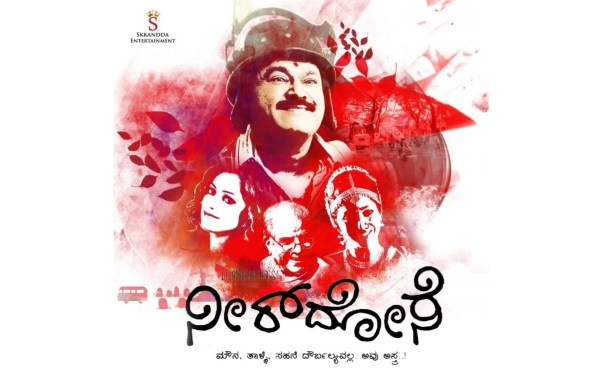 neerdose-kannada-movie-review-rating-public-talk