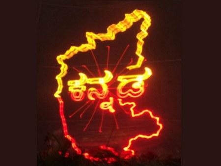 ಕನ್ನಡನಾಡು, ಕನ್ನಡ, Kannada, Karnataka