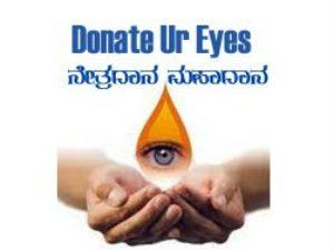 ಕಣ್ಣು ದಾನ, Eye Donation