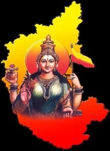 ಕನ್ನಡ ತಾಯಿ, Kannada tayi