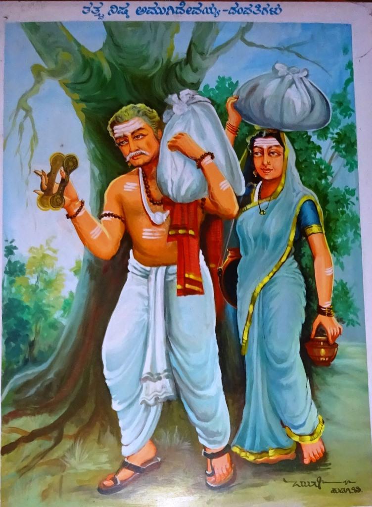 ಅಮುಗಿದೇವಯ್ಯ, AmugiDevayya