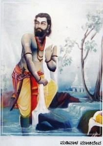 ಮಡಿವಾಳ ಮಾಚಿದೇವ, Madivala Machideva