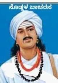 ಸೊಡ್ಡಳ ಬಾಚರಸ, Soddala Bacharasa