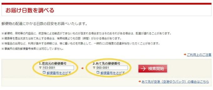 yu-mail-futatsu1-1