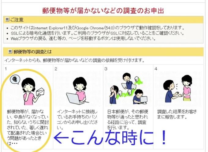 yu-mail-futatsu4