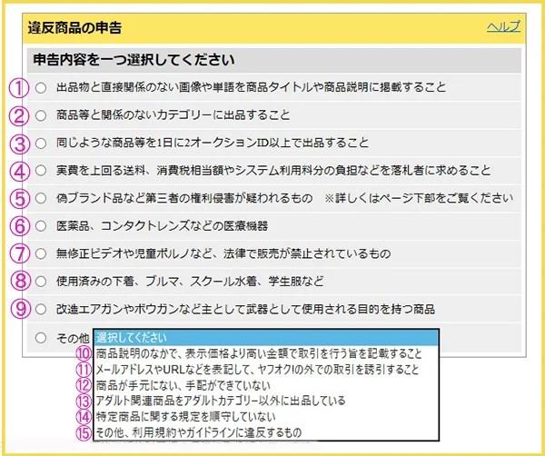 ヤフオク違反申告11-1