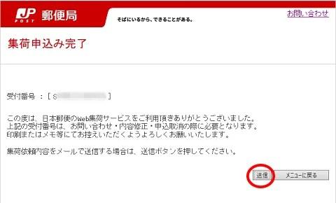 ゆうパックweb集荷キャンセル4-1