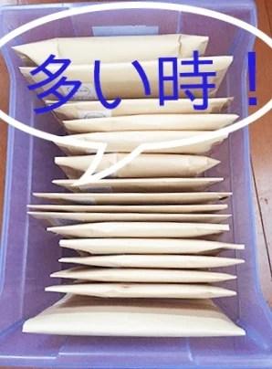 yubin-jiko2-10