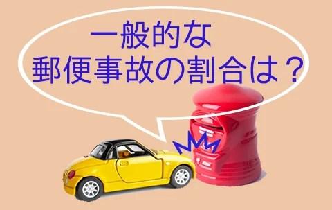 yubin-jiko2-11
