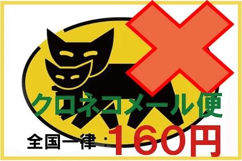 yubin-jiko2-7
