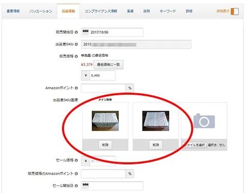 AmazonFBA納品作業手順14-1