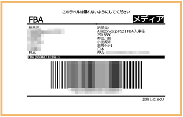 AmazonFBA納品作業手順18-2