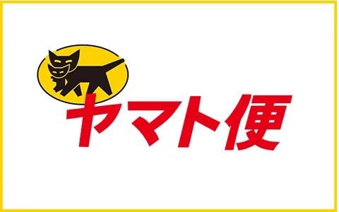 パートナーキャリア値上げ・ヤマト便8-2
