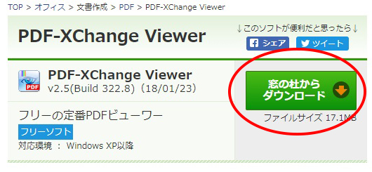 PDF-XChange Viewerダウンロード2-1