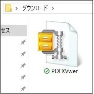 PDF-XChange Viewerインストール4-1