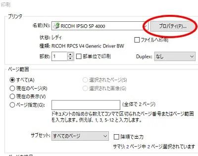 RICOH IPSiO SP4000 手差し用紙設定16-1