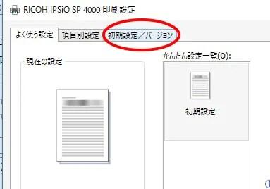 RICOH IPSiO SP4000 手差し用紙設定17-1