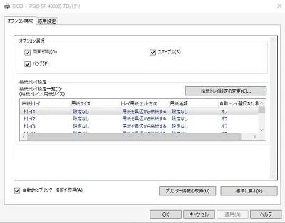 RICOH IPSiO SP4000 手差し用紙設定20-1