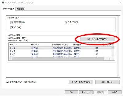 RICOH IPSiO SP4000 手差し用紙設定20-2