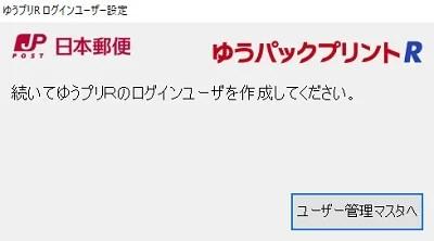 ゆうプリRログインユーザ作成19-1