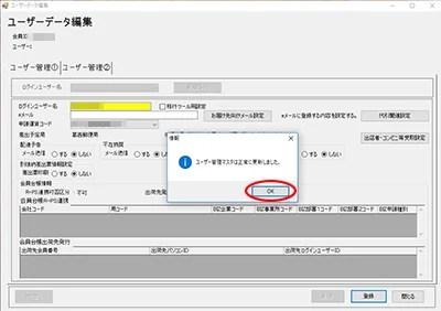 ゆうプリRログインユーザ作成21-1