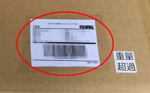 FBA納品不備輸送箱17-1