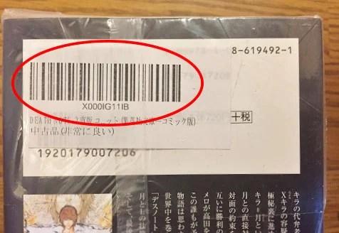 AmazonFBA納品不備7-1