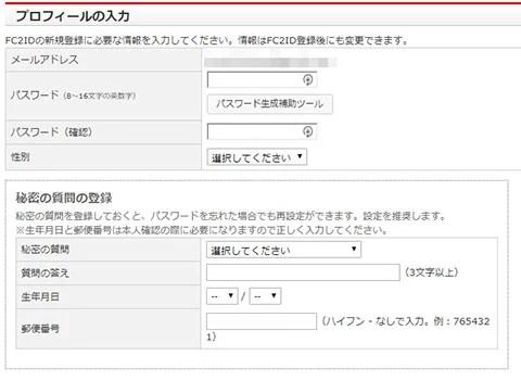fc2 ID作成5-1