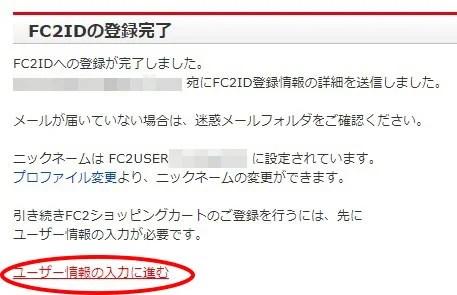 fc2 ID作成9-1