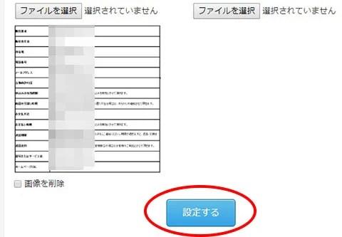FC2ショッピングカート特定商取引法26-1