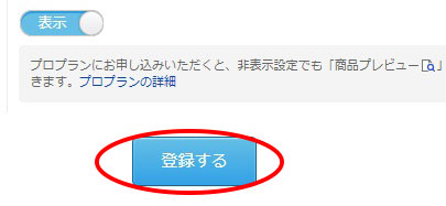 FC2ショッピングカート商品登録34-2