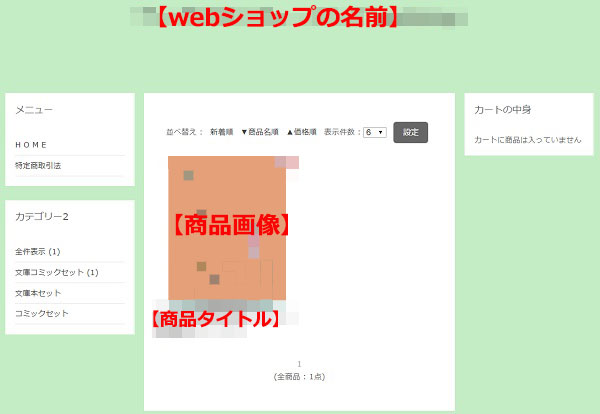FC2ショッピングカート商品登録36-1