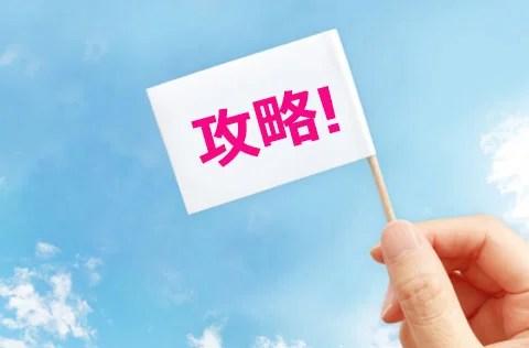 せどり国内小説本攻略10-1