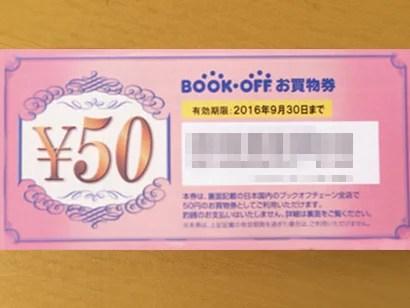 bookoff-ticket2-1