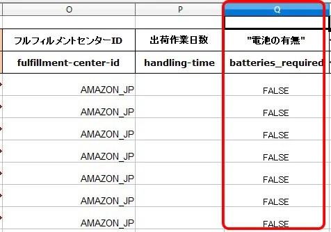 AmazonFBA危険物情報10-1