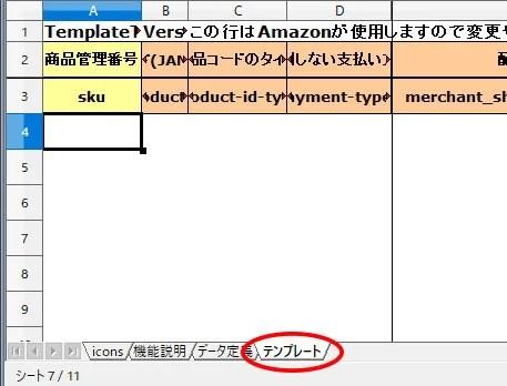 AmazonFBA危険物情報9-1