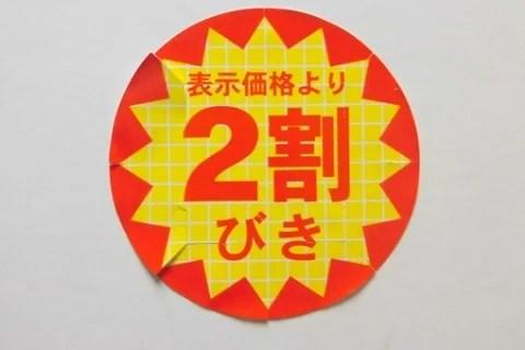 かんたん決済・クーポン4-1