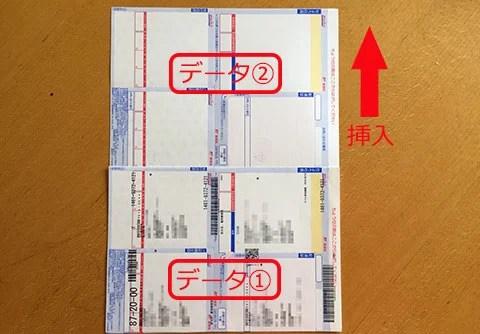 ユ00780ゆうパックラベル印字2-2