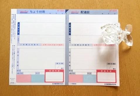 ユ00785・ゆうパックラベル印字7-1